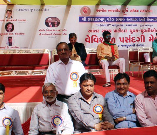 Patel Samaj Bapunagar