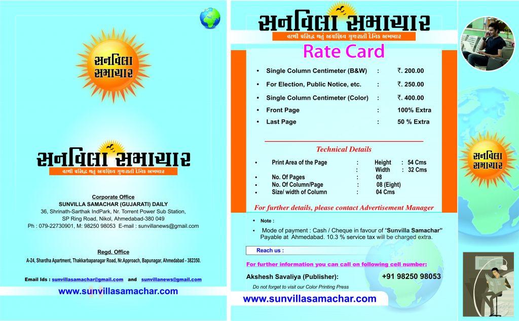 Sunvilla Samachar (Gujarati) Daily Leading News paper, Ahmedabad