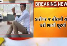 Diamonds of one crore rupee theft at Surat