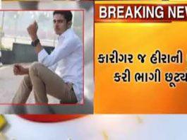 Diamonds of one crore rupee theft at Surat